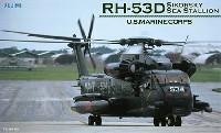 フジミAIR CRAFT (シリーズF)シコルスキー RH-53D シースタリオン