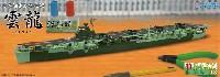 フジミ1/700 特EASYシリーズ日本海軍 航空母艦 雲龍 終焉時