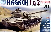 ドラゴン1/35 MIDDLE EAST WAR SERIESイスラエル国防軍 IDF マガフ1 / マガフ2