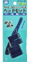 GSIクレオスGツールMr.コードレスポリッシャー 2専用 ヘッドセット