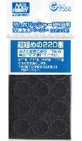 GSIクレオスGツールMr.ポリッシャーPRO用 交換耐水ペーパー 220番 (スポンジ付)