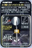 スジ彫りカーバイト 0.25