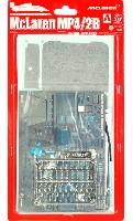 マクラーレン MP4/2B用 ディテールアップパーツ