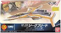 バンダイメカコレクション マクロスVF-31E ジークフリード ファイターモード (チャック・マスタング機)