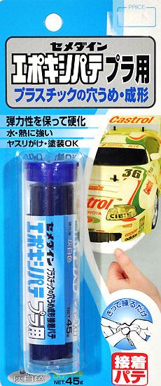 エポキシパテ プラ用パテ(セメダインセメダイン エポキシパテNo.HC-117)商品画像