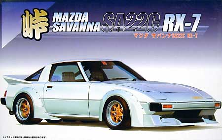 マツダ サバンナ SA22C RX-7プラモデル(フジミ1/24 峠シリーズNo.034)商品画像