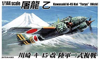 屠龍 乙 川崎 キ45改 陸軍2式複戦プラモデル(アオシマ1/144 双発小隊シリーズNo.001)商品画像