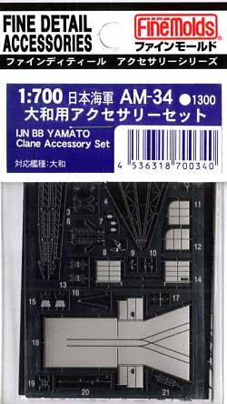 日本海軍 大和用アクセサリーセットエッチング(ファインモールド1/700 ファインデティール アクセサリーシリーズ (艦船用)No.AM-034)商品画像