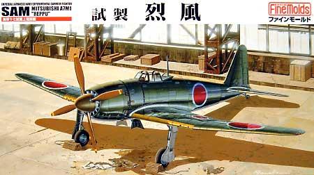 海軍十七試艦上戦闘機 試製 烈風プラモデル(ファインモールド1/48 日本陸海軍 航空機No.FB011)商品画像
