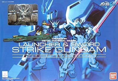 ランチャー&ソードストライクガンダム超合金(バンダイ超合金メタルマテリアルモデルNo.002)商品画像