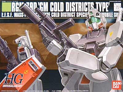 RGM-79D ジム寒冷地仕様プラモデル(バンダイHGUC (ハイグレードユニバーサルセンチュリー)No.038)商品画像