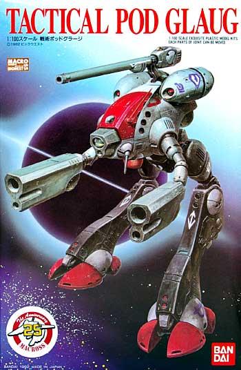 戦術ポッド グラージプラモデル(バンダイ超時空要塞マクロスNo.5061225)商品画像