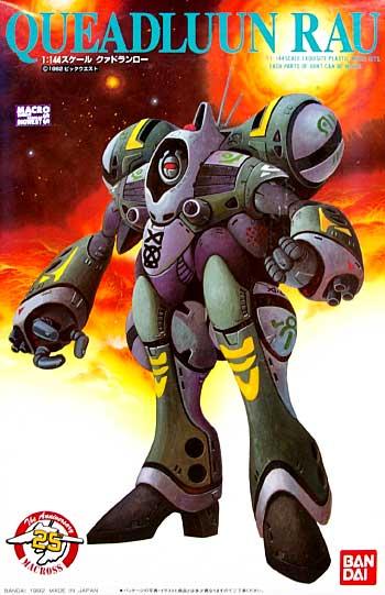クァドランロープラモデル(バンダイ超時空要塞マクロスNo.5061227)商品画像