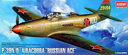 P-39N/Q エアコブラ  ロシアン・エースプラモデル(アカデミー1/72 Scale AircraftsNo.2223)商品画像