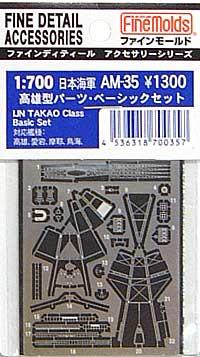 日本海軍 高雄型用パーツ ベーシックセットエッチング(ファインモールド1/700 ファインデティール アクセサリーシリーズ (艦船用)No.AM-035)商品画像