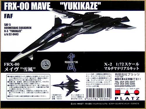 FRX-00 メイヴ 雪風レジン(プラッツ戦闘妖精雪風No.X-002)商品画像