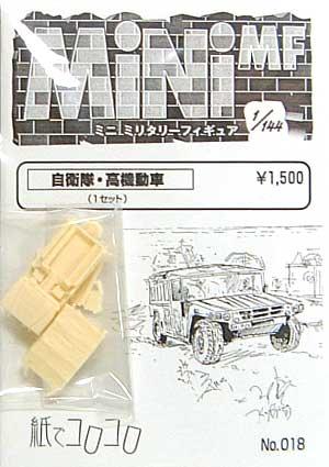 自衛隊 高機動車レジン(紙でコロコロ1/144 ミニミニタリーフィギュアNo.018)商品画像