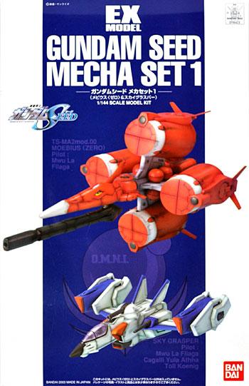 ガンダムシード メカセット 1 (メビウス〈ゼロ〉&スカイグラスパー)プラモデル(バンダイEXモデルNo.015)商品画像