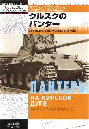 クルスクのパンター -新型戦車の初陣、その隠された記録-本(大日本絵画独ソ戦車戦シリーズNo.001)商品画像