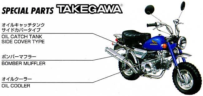 ホンダ モンキー カスタム 武川プラモデル(アオシマ1/12 ネイキッドバイクNo.047)商品画像_1