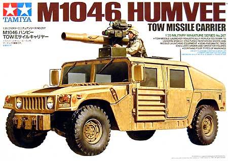 M1046 ハンビー TOWミサイルキャリヤープラモデル(タミヤ1/35 ミリタリーミニチュアシリーズNo.267)商品画像