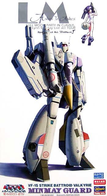 VF-1S ストライクバトロイドバルキリー ミンメイガードプラモデル(ハセガワ1/72 マクロスシリーズNo.65768)商品画像