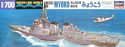 海上自衛隊 護衛艦 みょうこうプラモデル(ハセガワ1/700 ウォーターラインシリーズNo.旧011)商品画像
