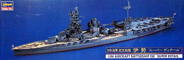日本航空戦艦 伊勢 スーパーディティールプラモデル(ハセガワ1/700 ウォーターラインシリーズ スーパーディテールNo.30023)商品画像