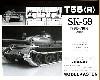 T55戦車用履帯 (可動式)