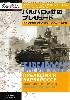 バルバロッサのプレリュード -ドイツ軍奇襲作戦の裏面・もうひとつの史実-