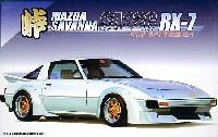 フジミ1/24 峠シリーズマツダ サバンナ SA22C RX-7