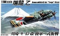 アオシマ1/144 双発小隊シリーズ屠龍 乙 川崎 キ45改 陸軍2式複戦