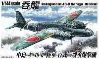 呑龍 中島 キ49-2 陸軍 百式 2型重爆撃機