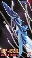 ハセガワ1/72 マクロスシリーズVF-22S (マクロス7)