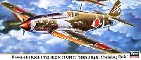 ハセガワ1/72 飛行機 限定生産川崎 キ61 三式戦闘機I型丁 飛燕 第18練成飛行隊