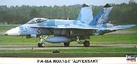 ハセガワ1/72 飛行機 限定生産F/A-18 ホーネット アドバーサリー