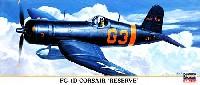 FG-1D コルセア リザーブ