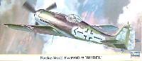 ハセガワ1/72 飛行機 限定生産フォッケウルフ Fw190D-9 ルーデル