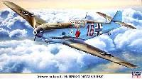 メッサーシュミット Bf109E-1 ジッツクリーク