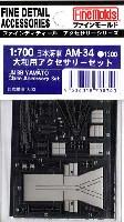 ファインモールド1/700 ファインデティール アクセサリーシリーズ (艦船用)日本海軍 大和用アクセサリーセット