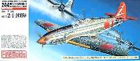 陸軍三式戦闘機 飛燕一型(丙) 飛行第244戦隊