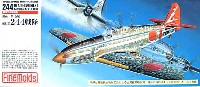 ファインモールド1/72 航空機陸軍三式戦闘機 飛燕一型(丙) 飛行第244戦隊