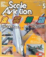 大日本絵画Scale Aviationスケール アヴィエーション 2003年5月号