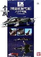バンダイEXモデルメイヴ雪風 (戦闘妖精雪風)