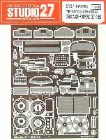 スタジオ27ラリーカー グレードアップパーツ1/24 カストロール セリカ'93 モンテカルロ対応 グレードアップパーツセット