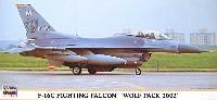 ハセガワ1/72 飛行機 限定生産F-16C ファイティングファルコン ウルフパック 2002