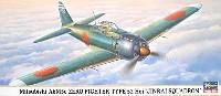 ハセガワ1/72 飛行機 限定生産三菱AM5c 零式艦上戦闘機52型丙 神雷部隊