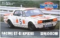 アオシマ1/24 ザ・スカイライン栄光の50勝 レーシングGT-R(KPGC10) ゼッケン5