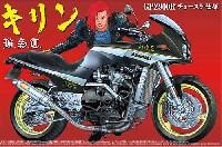 キリン GPZ900R チョースケ仕様