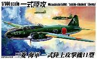 アオシマ1/144 双発小隊シリーズ一式陸攻 三菱 海軍 一式陸上攻撃機11型